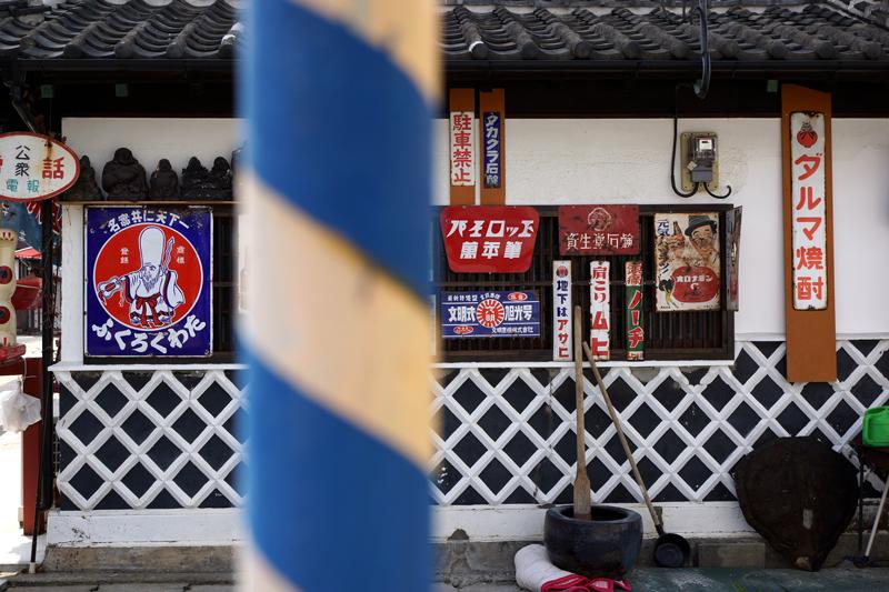 何を売る 古い看板 集めたり at Yame Fukuoka(福島地区)