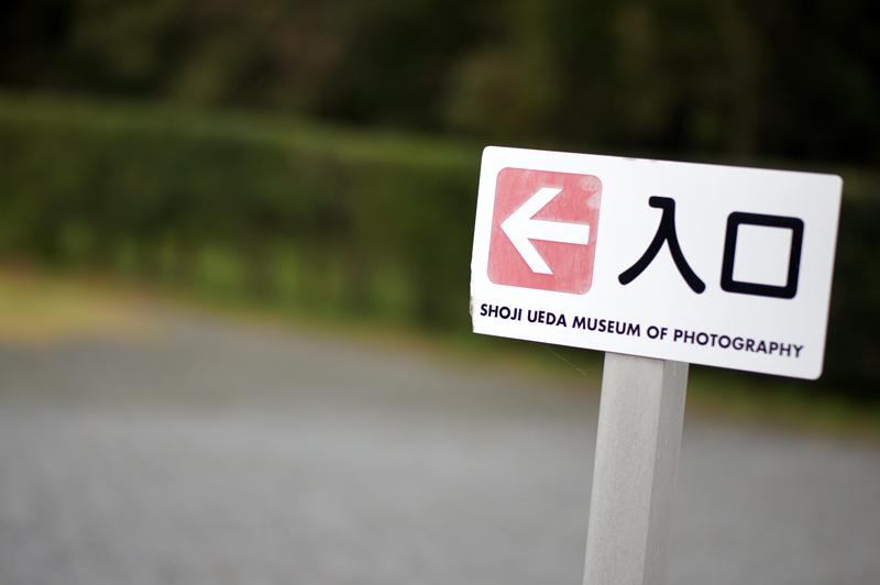 春と秋 入り口くぐる 秋と春  at Hoki Tottori(植田正治美術館)