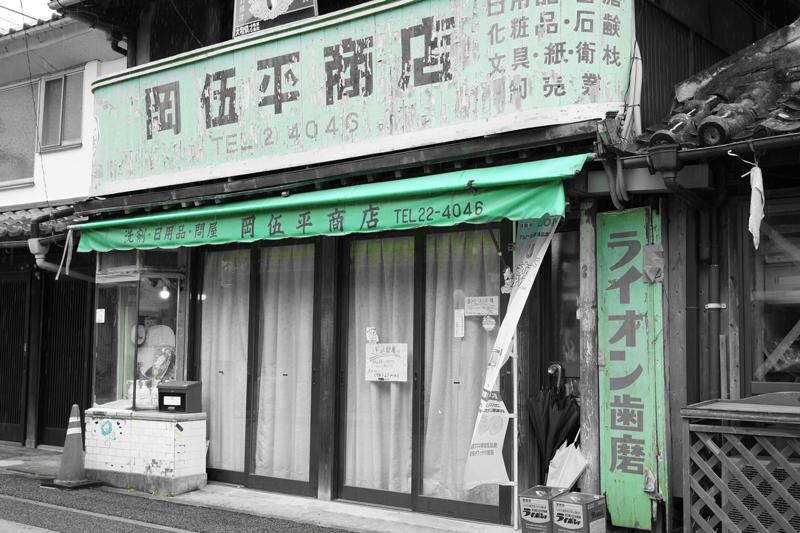 at Yame Fukuoka(福島町並み保存地区)