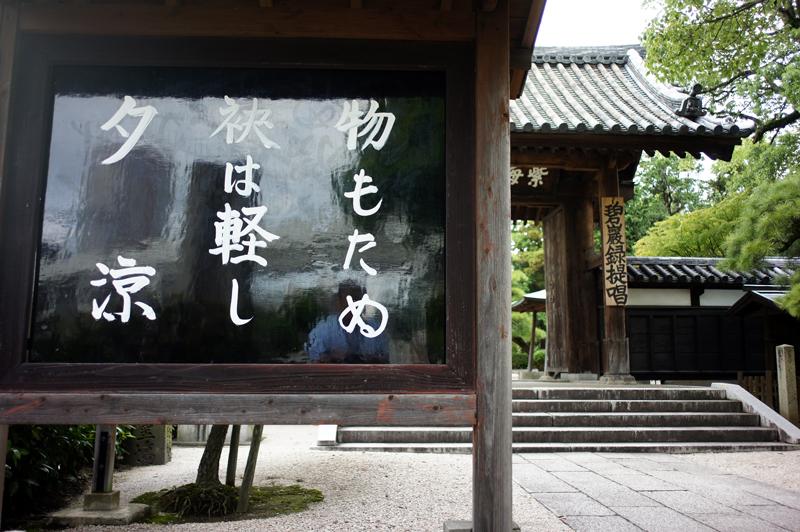 沸々と 歳重ねても 物欲は  at Kurume Fukuoka(梅林寺)