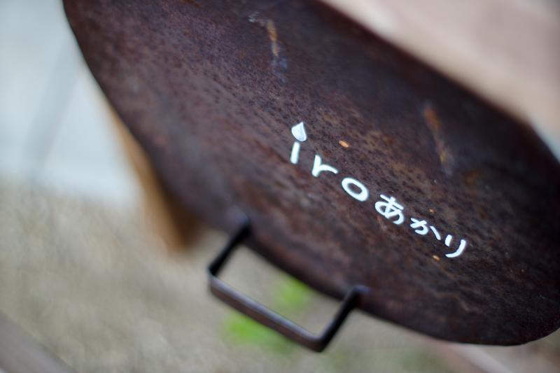 at tagawa Fukuoka(iroあかり)