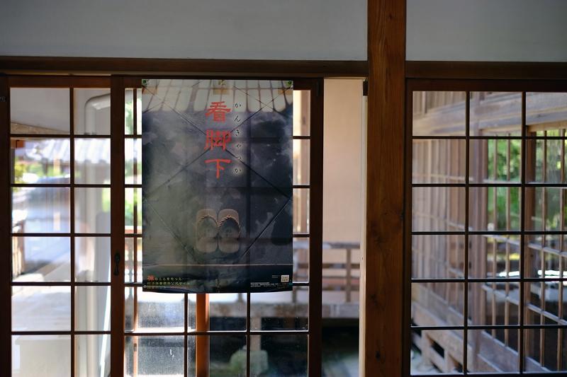 at Dazaifu Fukuoka(光明禅寺)