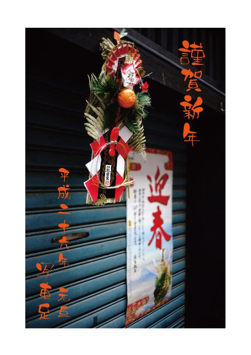 at Hakata Fukuoka(中洲;人形小路)