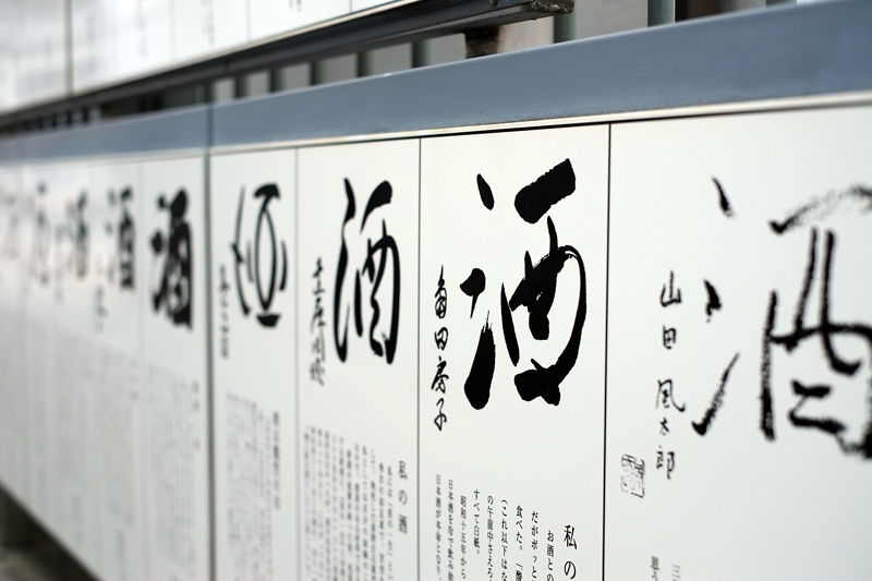 at Saijyo Hiroshima