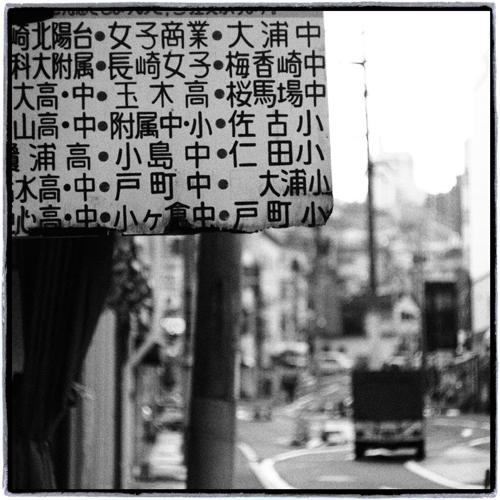at Nagasaki(十人町)