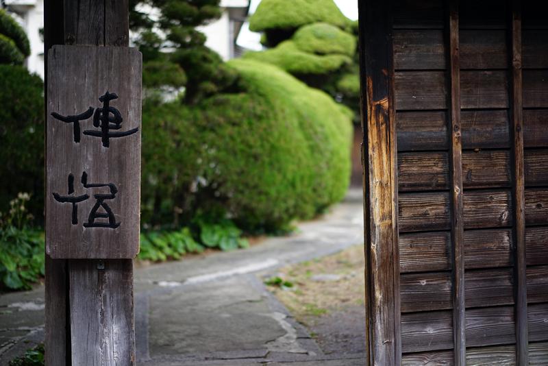 at Hagi Yamaguchi(俥宿)