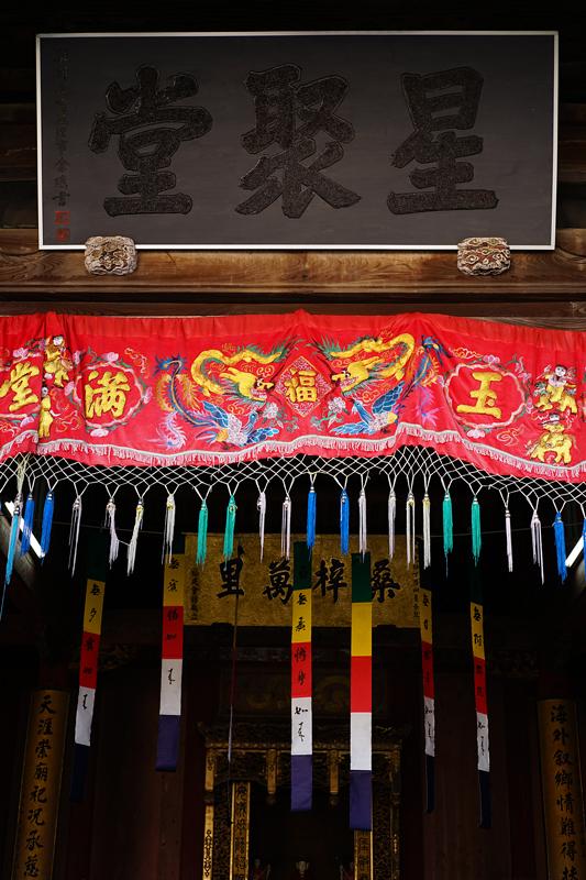 at Nagasaki(唐人屋敷)