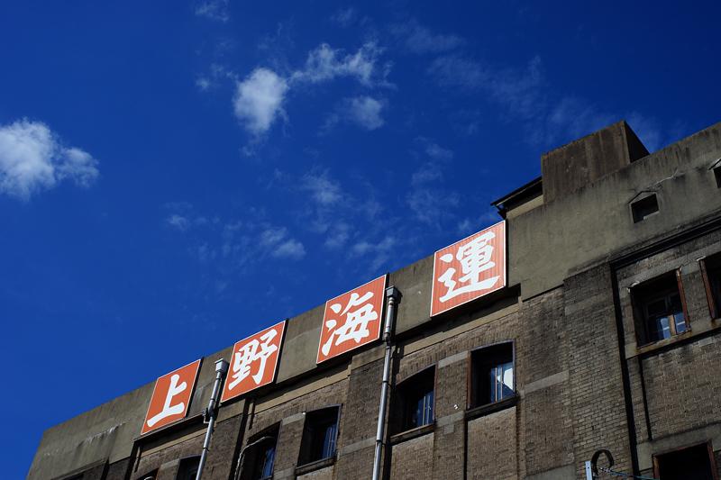 at Wakamatsu Fukuoka