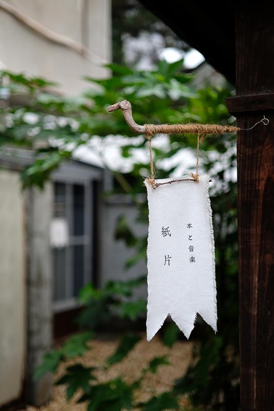 at Hiroshima Onomichi