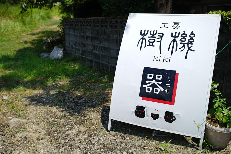 at Amakusa Kumamoto