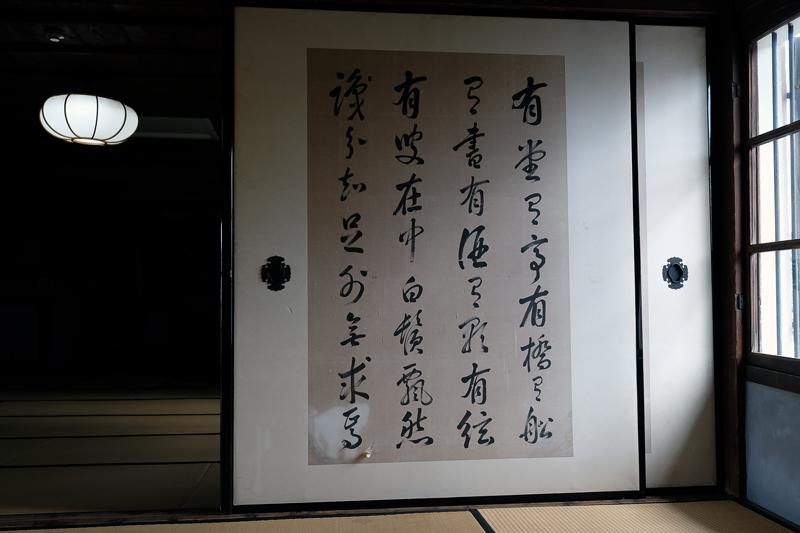 at Minamata Kumamoto(徳富蘇峰生家)