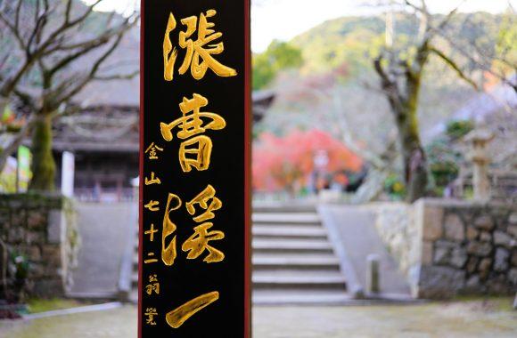 at YAMAGUCHI by α7RⅢ & V65F2.0APO